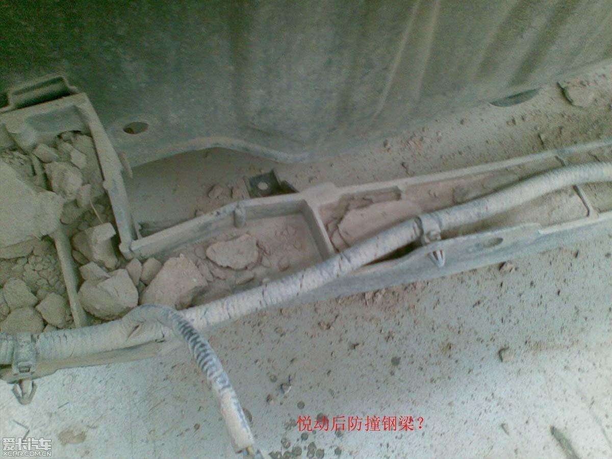起来 投诉北京现代悦动后防撞钢梁 悦动论坛 XCAR 爱卡汽车俱乐部高清图片