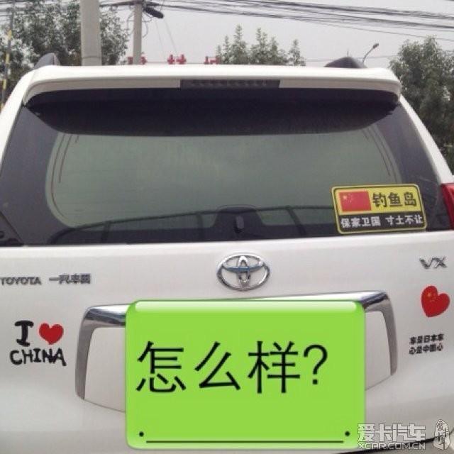 大家贴车贴了吗 丰田霸道论坛 XCAR 爱卡汽车俱乐部高清图片