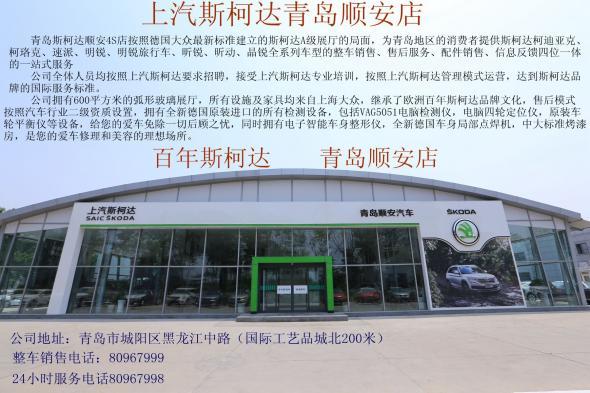 青岛顺安汽车销售有限公司