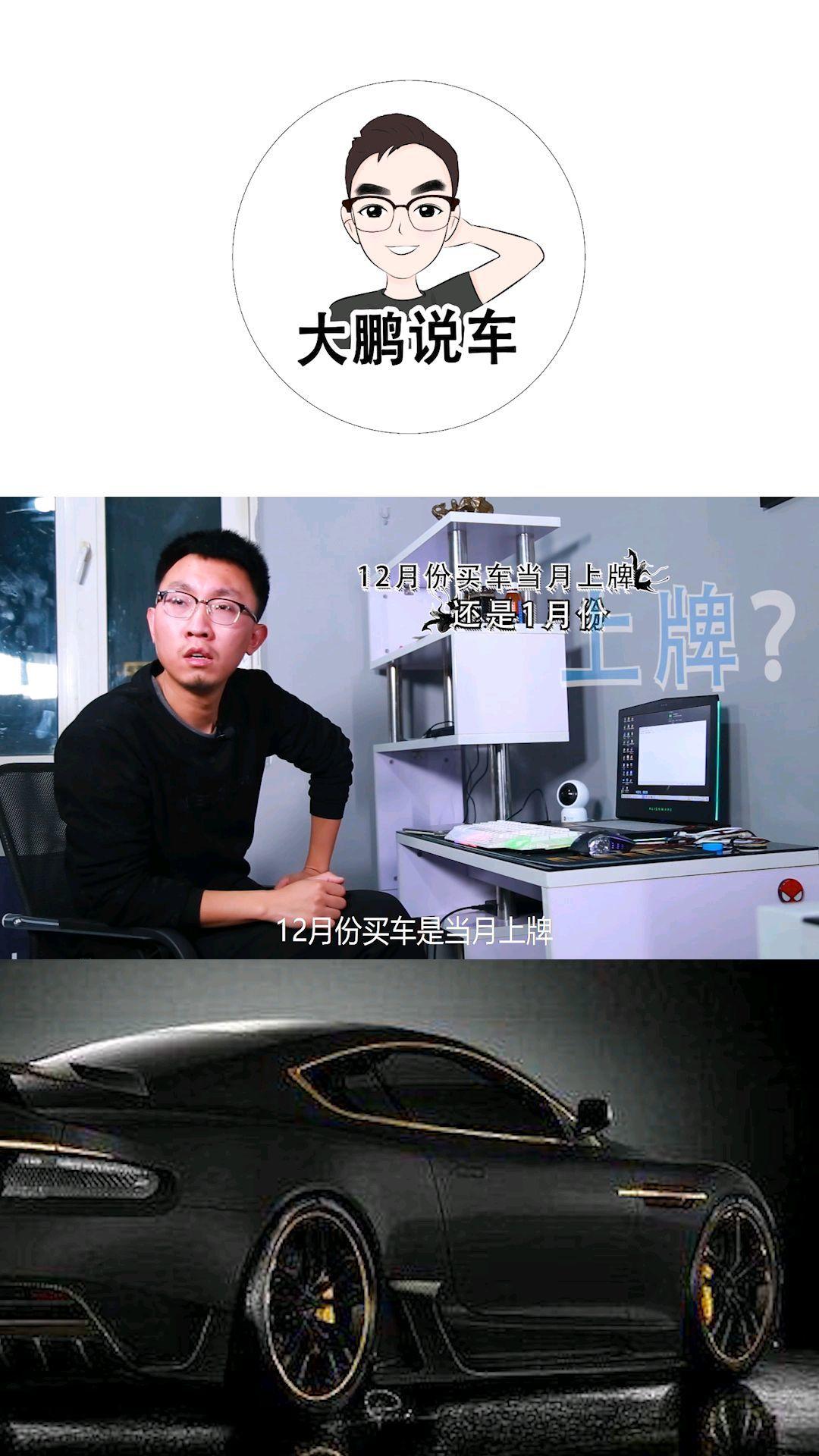 【大鹏说车】年底买车,12月上牌还是明年1月上牌?