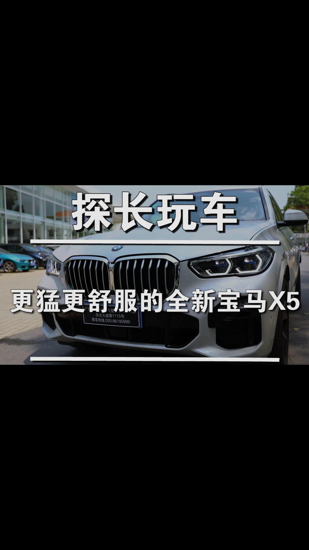 更猛更舒服的全新宝马X5