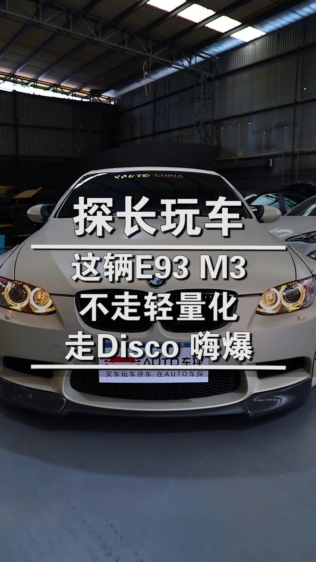 E93 M3,不走轻量化,嗨爆disco