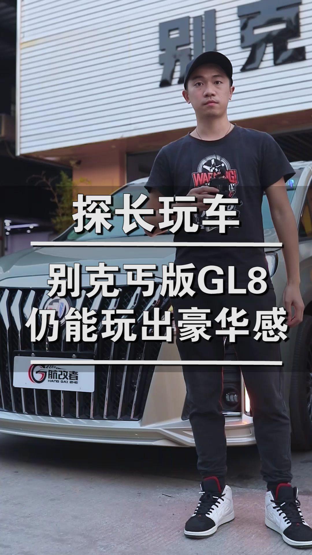 丐版别克GL8,仍能玩出豪华感