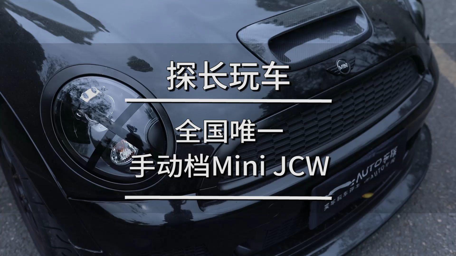 手动挡的MINI JCW,你见过没