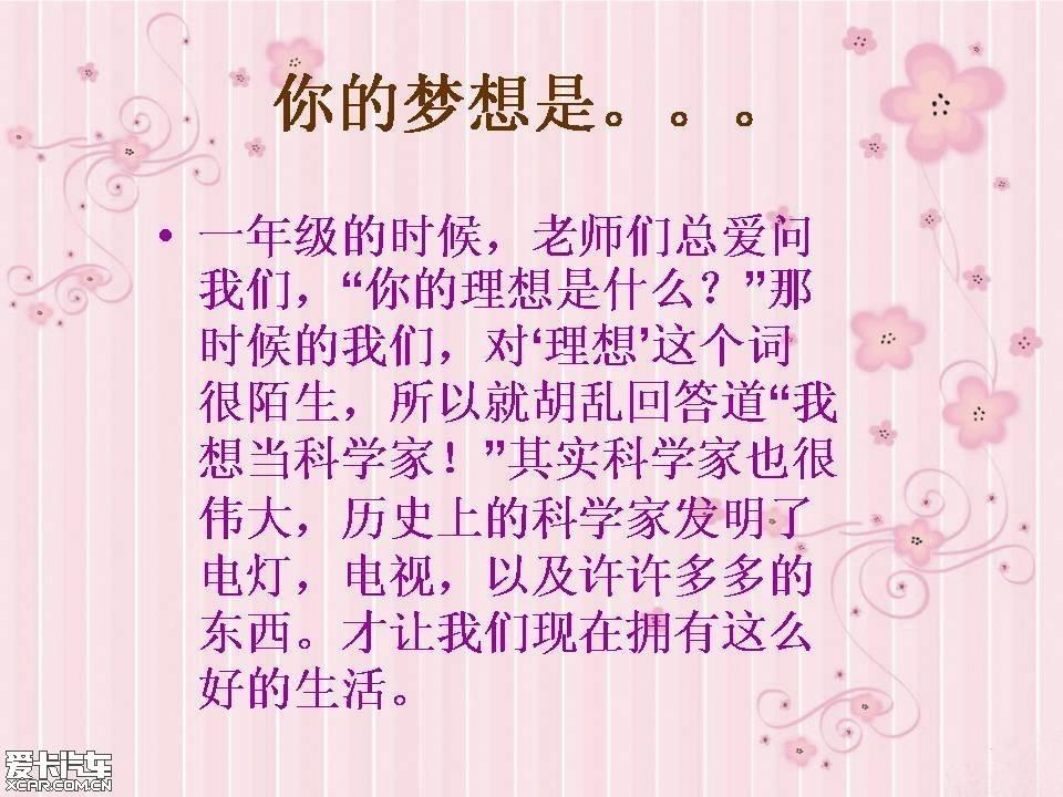 庆六一,忆童年 菱帅论坛 xcar 爱卡汽车俱乐部高清图片