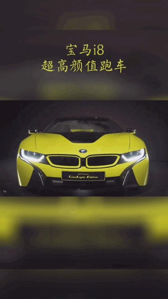 超跑i8超高颜值跑车