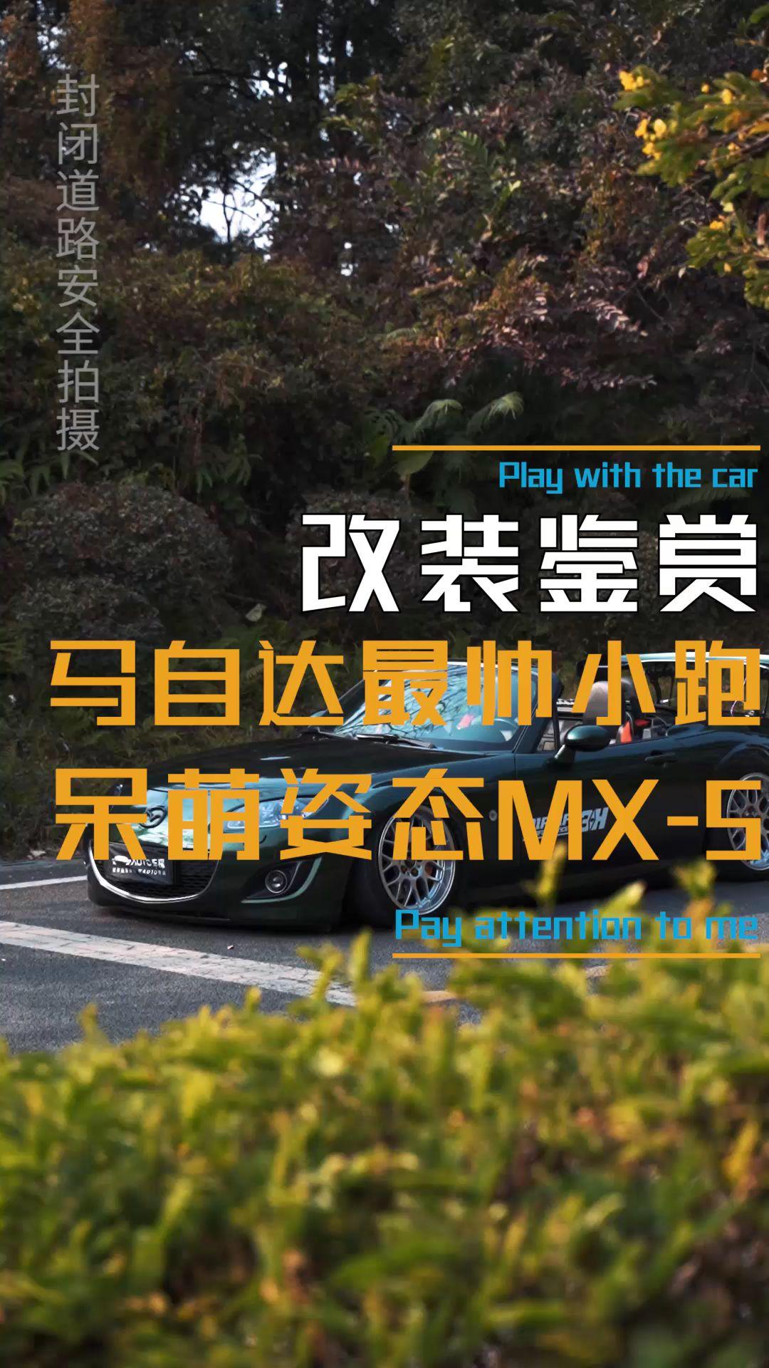 呆萌帅气马自达MX-5,人气爆棚不无理由!