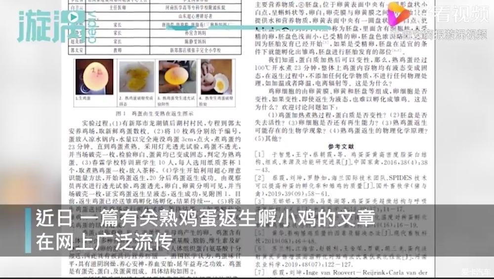 河南一学校校长发表熟蛋返生孵小鸡论文
