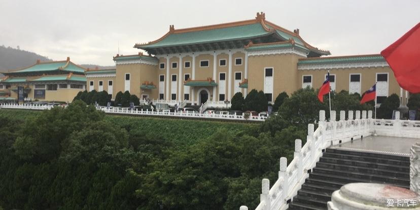 台湾故宫博物院