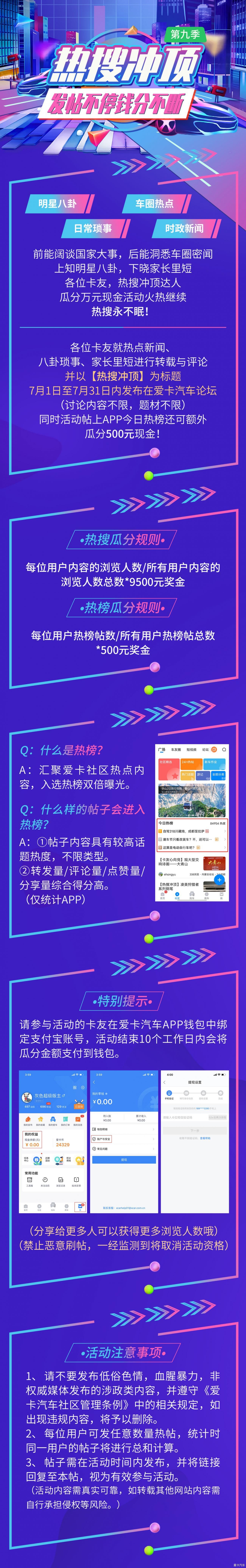 【官方活动】热搜达人冲顶大赛第九季-发帖不断钱分不停