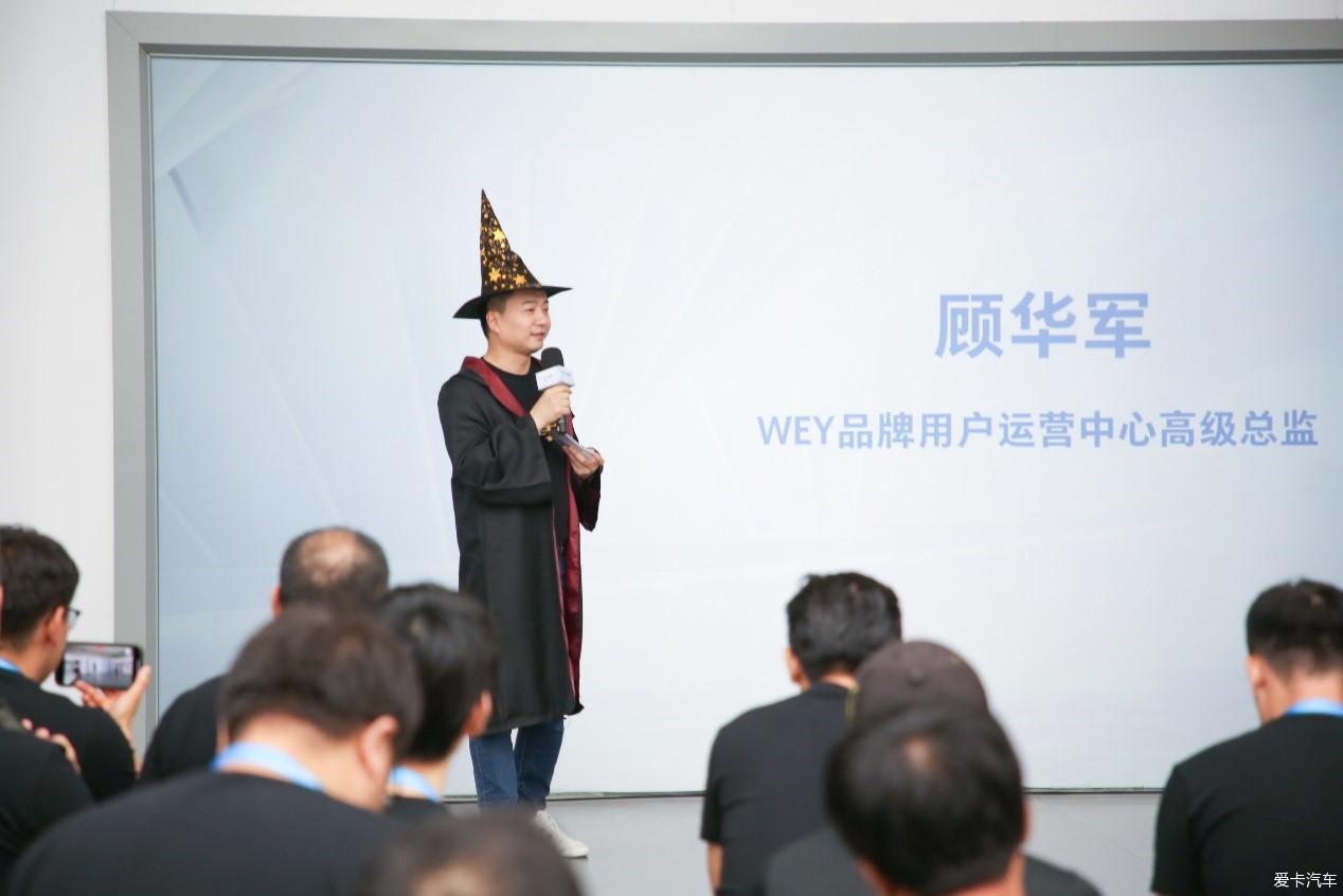 """进一步拉进用户距离丨WEY品牌首届""""摩术师大会""""完美落幕"""