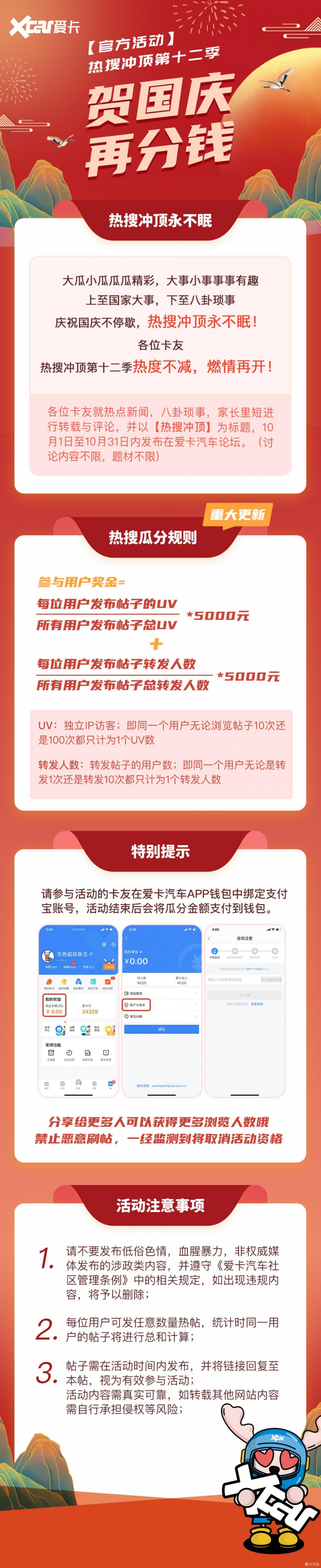 【官方活动】热搜冲顶十二季 贺国庆 再分钱