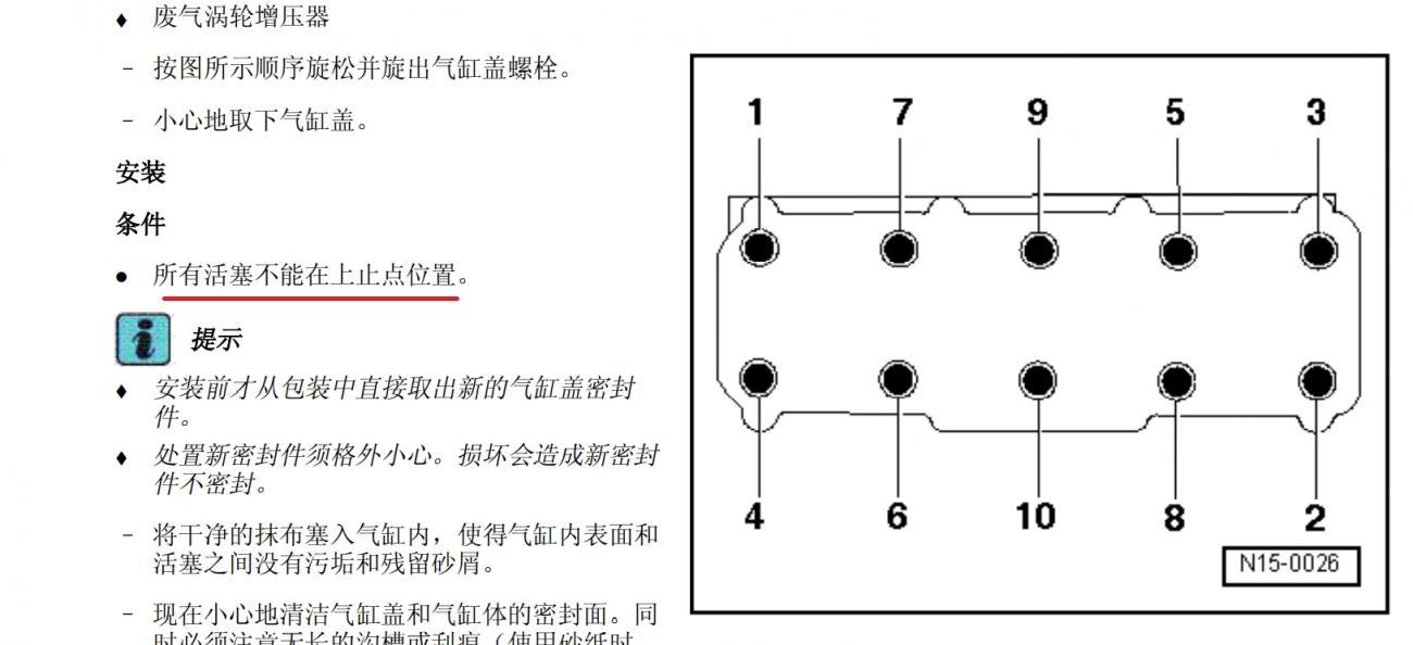1.4T途安EA111更换正时链条气门摇臂挺柱火花塞密封圈