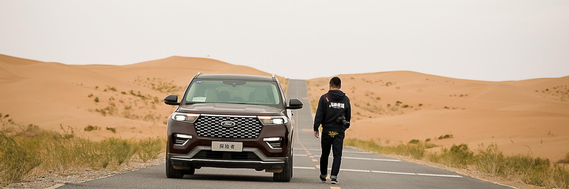 共赴大漠,与福特探险者一起寻找秘境中的自我