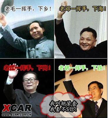 转 中国四代领导人图片