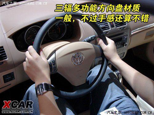 汽车之家对骏捷FRV的全方位评测 非常精巧的好车 尊驰论坛 爱我中华 高清图片